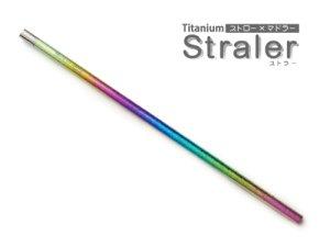 画像1: チタン ストラー レインボー