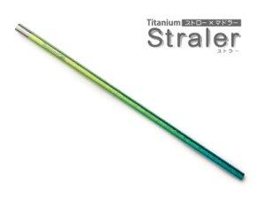 画像1: チタン ストラー グリーン