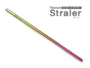 画像1: チタン ストラー ピンク