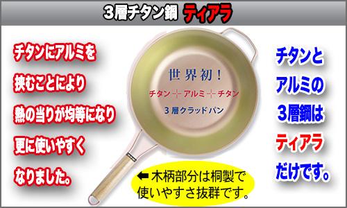 3層チタン鍋 ティアラ